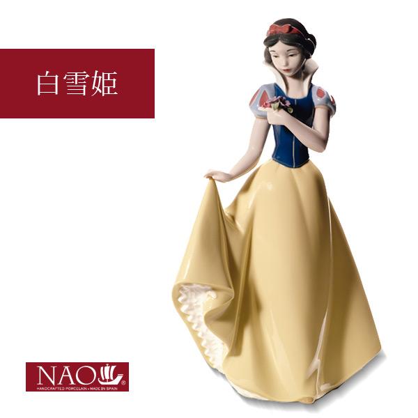 【エントリーでP10倍※4/16 1:59まで】陶磁器製 手作り人形 NAO【白雪姫】(高品質 人形 フィギュリン かわいい インテリア お祝い プレゼント ギフト オブジェ 置物 磁器製品 ディズニー 女の子 キャラクター)