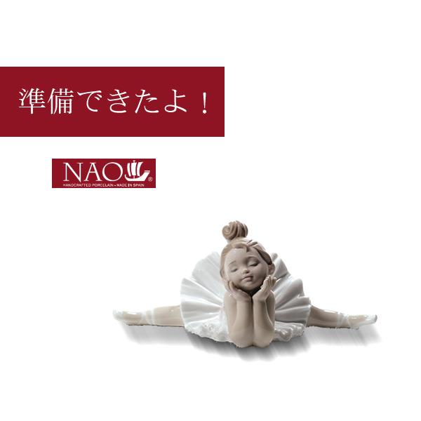 陶磁器製 手作り人形 NAO【準備できたよ!】(高品質 人形 フィギュリン かわいい インテリア お祝い プレゼント ギフト オブジェ 置物 磁器製品 女の子)