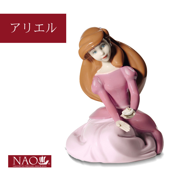 陶磁器製 手作り人形 NAO【アリエル】(高品質 人形 フィギュリン かわいい インテリア お祝い プレゼント ギフト オブジェ 置物 磁器製品 ディズニー キャラクター)