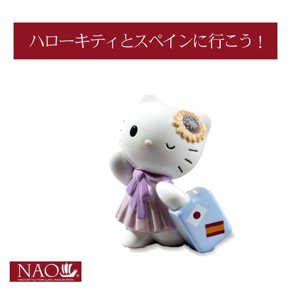 【エントリーでP10倍※4/16 1:59まで】陶磁器製 手作り人形 NAO【ハローキティとスペインに行こう!】(高品質 人形 フィギュリン かわいい インテリア お祝い プレゼント ギフト オブジェ 置物 磁器製品 サンリオ キャラクター)