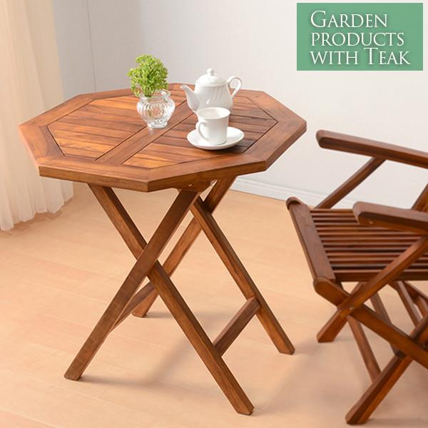 折りたたみ式 チークガーデンテーブル 八角形(ガーデンファニチャー ガーデン テーブル 机 おしゃれ)