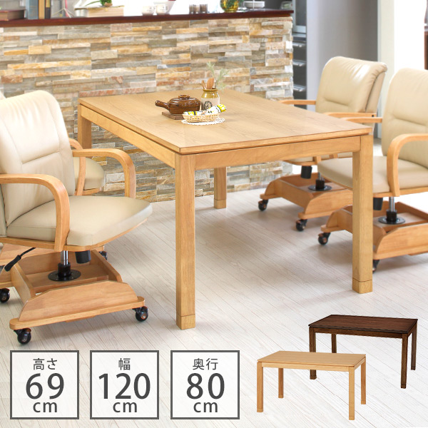 【本日クーポンで5%OFF】セミオーダーこたつハイタイプ長方形120×80cm(ナチュラル/ブラウン)(ダイニングこたつ ハイタイプこたつ ダイニングコタツ 高脚こたつ ダイニングテーブルこたつ 家具調こたつ 食卓用こたつ 木製こたつ)