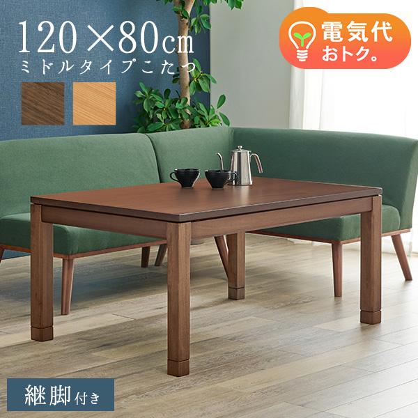 セミオーダーこたつミドルタイプ長方形120×80cm(ナチュラル/ブラウン)(暖房器具 こたつ コタツ 炬燵 家具調こたつ 洋風こたつ こたつ おしゃれ ローテーブル 木製 シンプル)