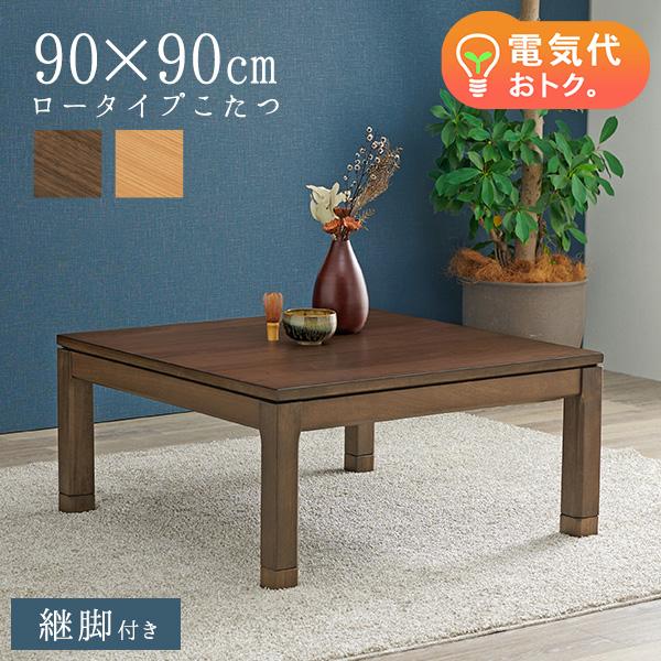 セミオーダーこたつロータイプ正方形90×90cm(ナチュラル/ブラウン)(暖房器具 こたつ コタツ 炬燵 家具調こたつ 洋風こたつ こたつ おしゃれ ローテーブル 木製 シンプル)