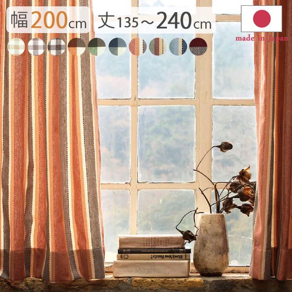 【エントリーでP10倍※4/16 1:59まで】ヴィンテージデザインカーテン 幅200cm 丈135~240cm ドレープカーテン 丸洗い 日本製 10柄 12901131