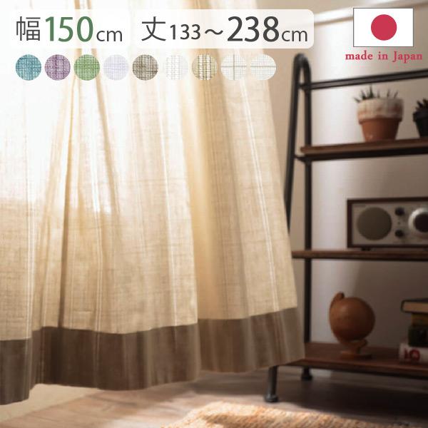 【エントリーでP10倍※4/16 1:59まで】天然素材レースカーテン 幅150cm 丈133~238cm ドレープカーテン 綿100% 麻100% 日本製 9色 12901587