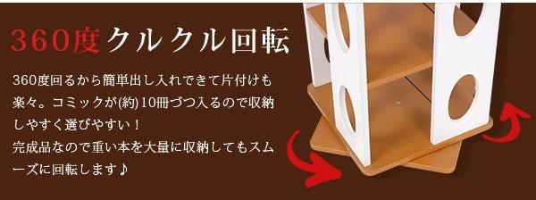 【完成品】回転ラック 【Pivot ピボット】ハイタイプ 7段 高さ167cm(コミック収納 本収納 CD収納 マンガ収納 漫画 回転本棚 ディスプレイ本棚 スリムラック コミックラック リビング  回転式 本棚 回転 白 ホワイト ツートン ブラウン)