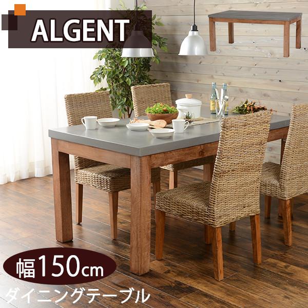 ダイニングテーブル 150cm【ALGENT】アルジェント(4人掛け コンクリート天板 テーブル 北欧 ダイニングテーブル 食卓テーブル カフェテーブル マンゴー材)