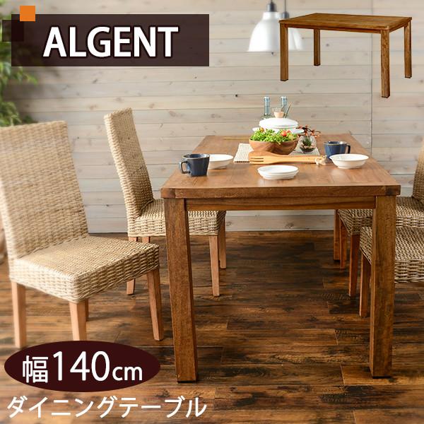 ダイニングテーブル 木製 140cm【ALGENT】アルジェント(4人掛け テーブル 北欧 ダイニングテーブル 食卓テーブル カフェテーブル マンゴー材)