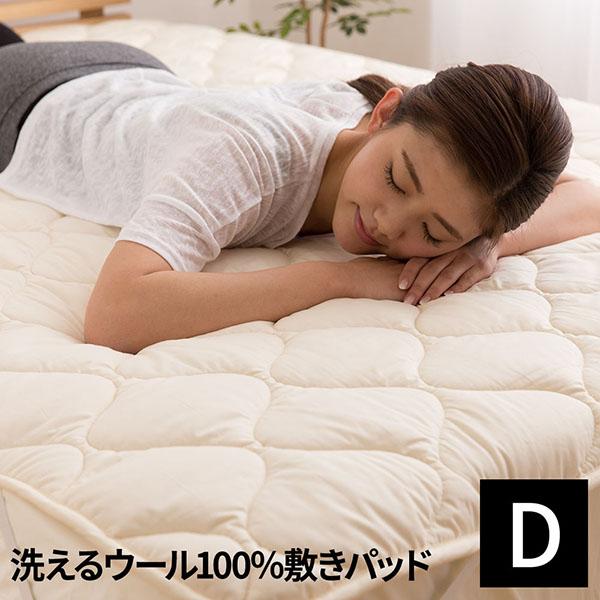 【エントリーでP10倍※4/16 1:59まで】日本製 洗えるウール100%敷パッド(消臭 吸湿) ダブル