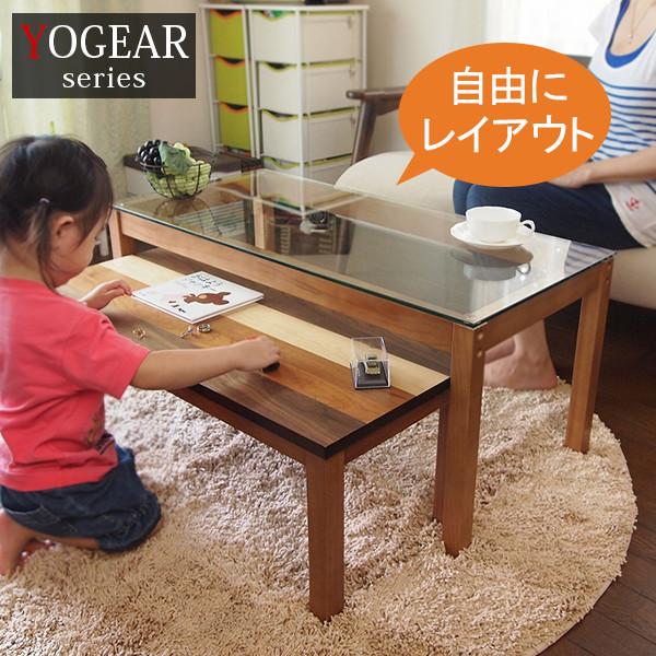 北欧デザイン 4種天然木のネストテーブル(2点セット)【YOGEAR】ヨギア(ネストテーブル コーヒーテーブル センターテーブル パソコンデスク ローボード ガラステーブル ウォールナット ツインテーブル)