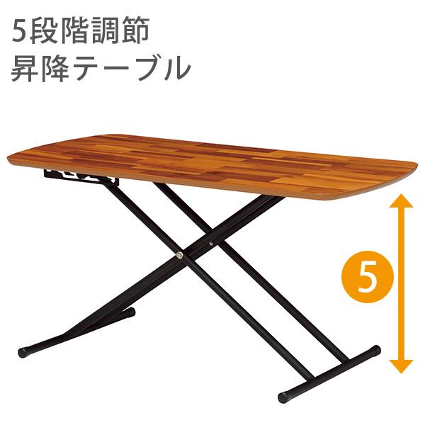 リフティングテーブル[アカシア天板] 昇降テーブル 幅100 折りたたみ 高さ調節 5段階 デスク テーブル 机 パソコンデスク リビングテーブル ローテーブル スチール ブラウン