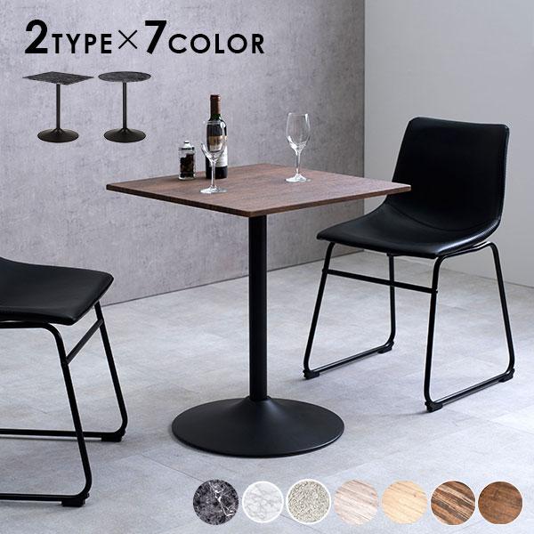 送料無料 2タイプから選べるカフェテーブル コンパクトなので場所を取りません テーブル 2人 おしゃれ 丸 二人 机 60 カフェ 北欧 選べるカフェテーブル 商い 幅60cm 2人掛け 激安通販ショッピング カフェ風 サイドテーブル ダイニングテーブル 高さ70 コーヒーテーブル リビングテーブル 正方形 デスク 木製 モダン ミニテーブル 丸テーブル 丸型 四角
