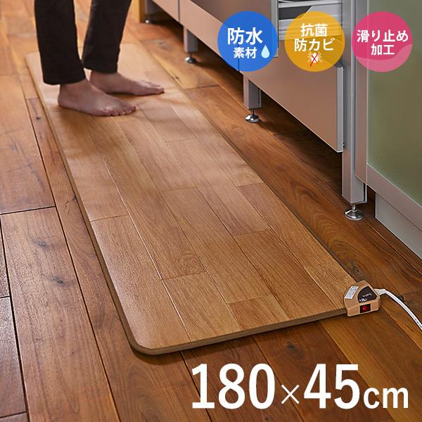 はっ水効果で汚れに強い!フローリング調ホットキッチンマット 180cm (ホットカーペット ホットマット 電気マット 電気カーペット)
