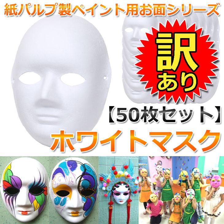 こちらは訳あり品販売ページです 高い素材 訳あり お面 ホワイトマスク 評価 50枚セット 紙パルプ製 無地