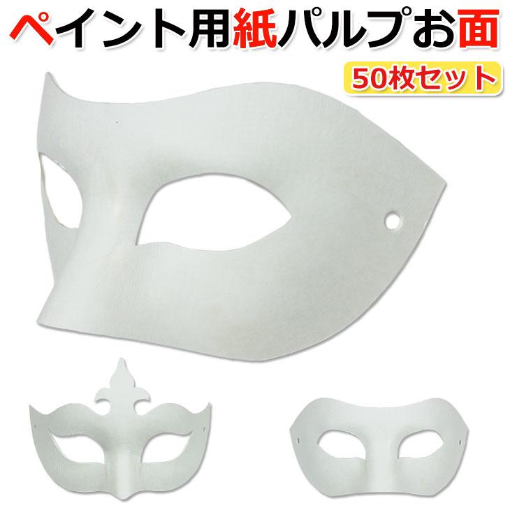 お面 ホワイトマスク アイマスク 仮面 無地 ペイント 紙パルプ製 50枚セット