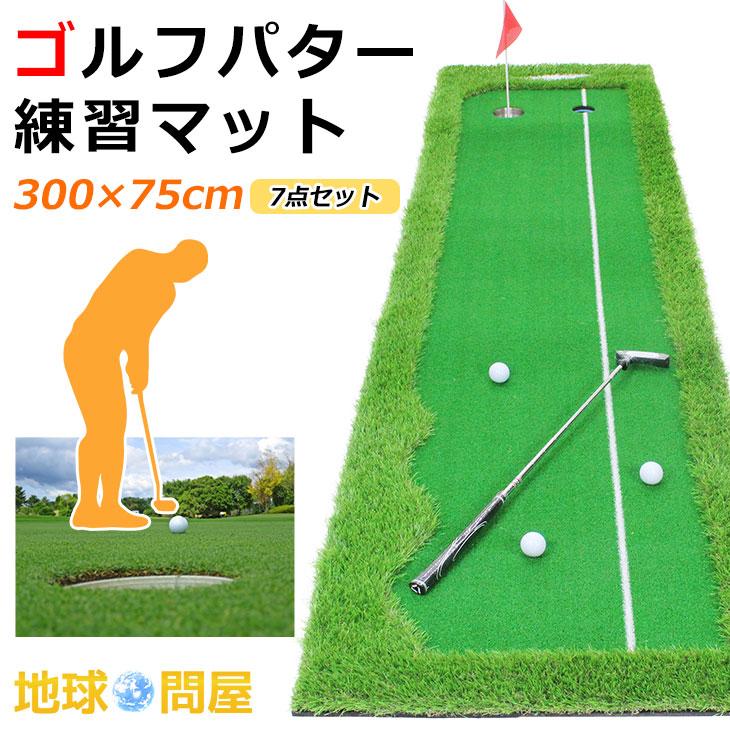 パターマット ゴルフ パター 練習 マット グリーン Pシリーズ 300×75cm 7点セット