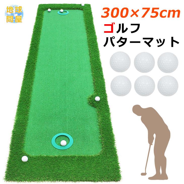 パターマット ゴルフ パター 練習 マット 人工芝 グリーン ゴルフボール6個付き 300×75cm Gシリーズ
