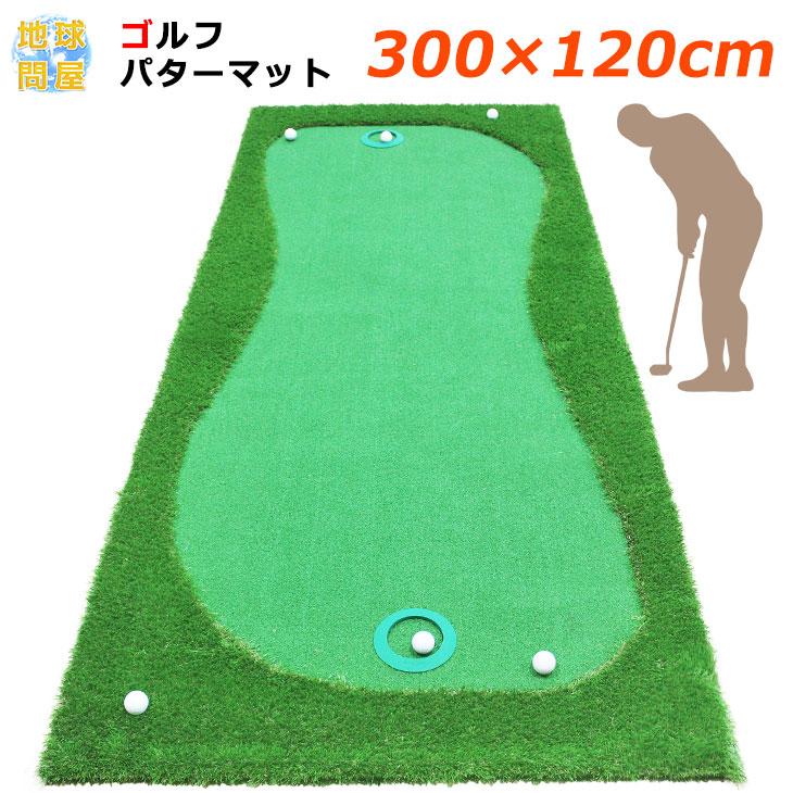 【レビュープレゼントキャンペーン中!】 パターマット ゴルフ パター 練習 マット 人工芝 グリーン ゴルフボール6個付き 300×120cm Gシリーズ