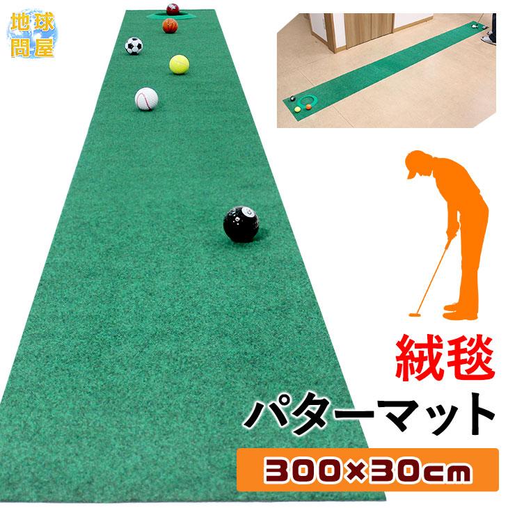 ベント芝を再現した高速パターマット!ゴルフボールとカップのセットになっておりますので、到着後すぐに練習することができます! パターマット ゴルフ パター 練習 マット ベント ゴルフボール付き 30cm×3m Jシリーズ