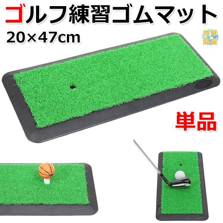 土台がゴムで重みがあるから安定したスイング練習ができます ご自宅でのゴルフスイング練習に最適なゴム製ゴルフ練習マットです 35%OFF ゴルフ 練習 日本全国 送料無料 マット 20×47cm スイング 単品 ゴム