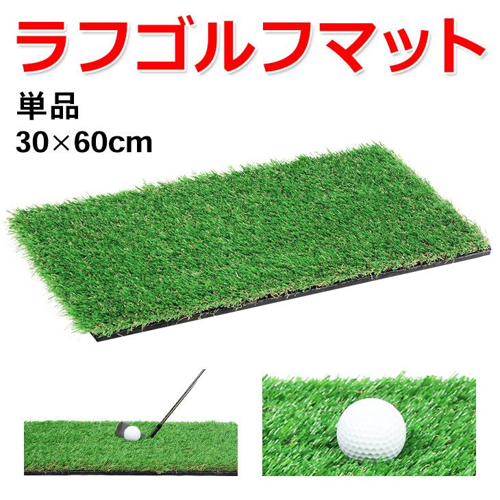 新作続 実際のゴルフコースで直面する厄介なラフを極上の人工芝でリアルに再現しました 順目と逆目の芝であらゆる状況に沿った練習が可能です 驚きの価格が実現 ラフ芝 ゴルフ 練習 Turf マット Rough アプローチ 30×60cm