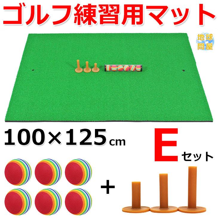 ゴルフ 練習 マット スイング 大型 人工芝 SBR 100×125cm Eセット