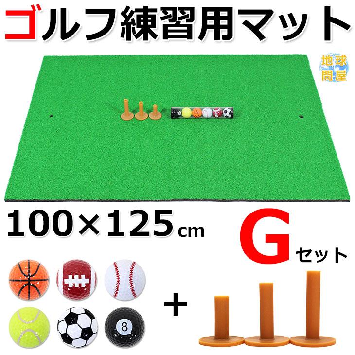ゴルフ 練習 マット スイング 大型 人工芝 SBR 100×125cm Gセット