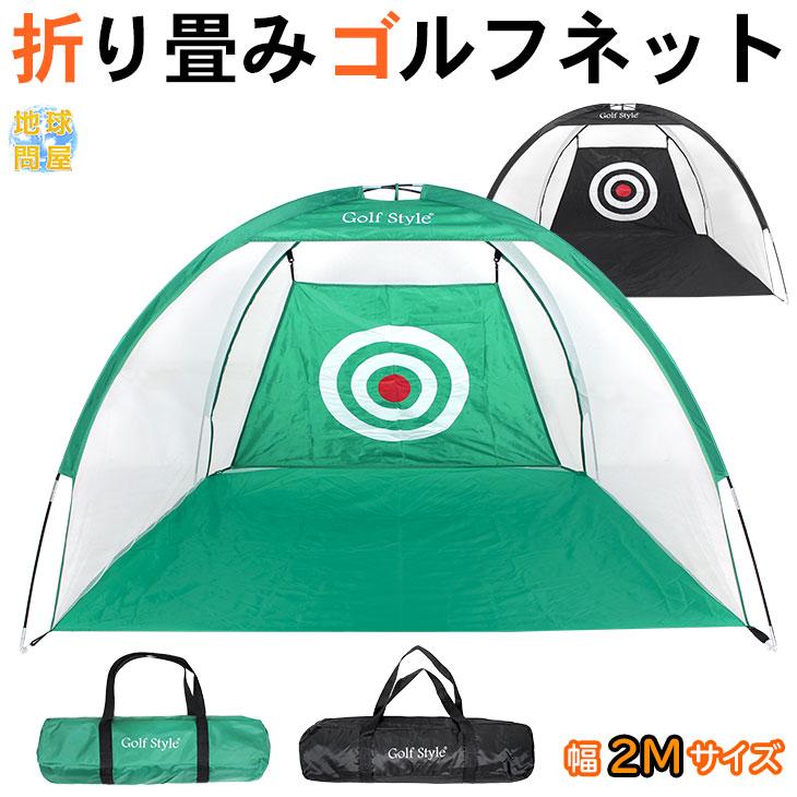 庭でも室内でも使える折り畳み式のコンパクトなゴルフネット 簡単組立でいつでもどこでもゴルフ練習ができます 限定特価 GolfStyle ゴルフネット 日本限定 練習用 ネット 持ち運び 2Mサイズ 折りたたみ