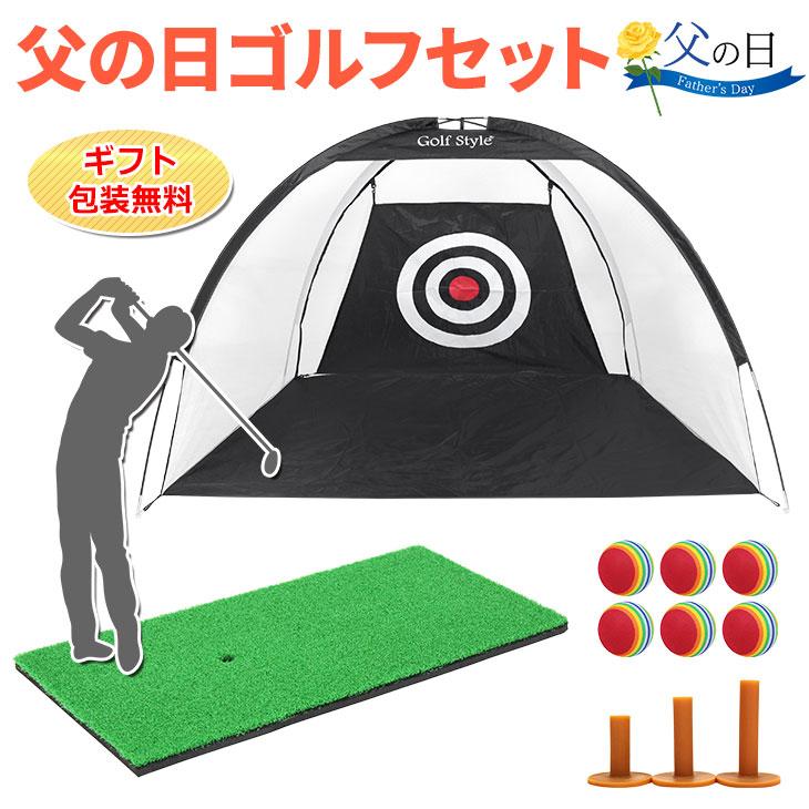 父の日のプレゼントにゴルフ上達用品をセットにしたギフトはいかがでしょうか ネット マット ゴムティー 練習用ボールをプレゼント用に無料包装いたします 父の日 プレゼント 練習用 予約販売 30 ゴルフ 60cm セット 在庫限り ゴルフマット ギフト