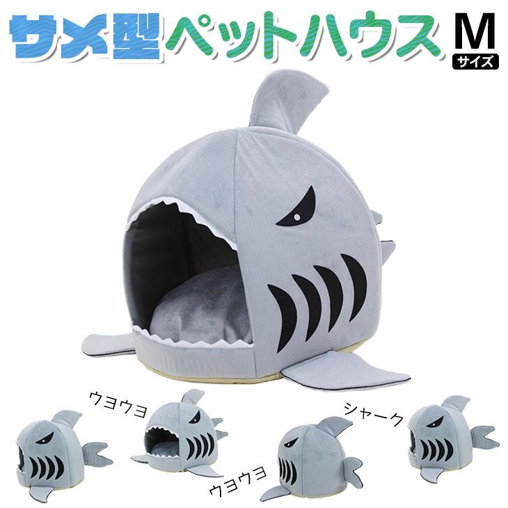 大人気のかわいいサメ型ペットハウスです わんちゃん ねこちゃんのより可愛い写真が撮れると話題のサメハウスがSNS等で共有されているようです ペットハウス サメ ドーム型 犬 ベッド 猫 待望 鮫ハウス マット サメ型 販売 Mサイズ