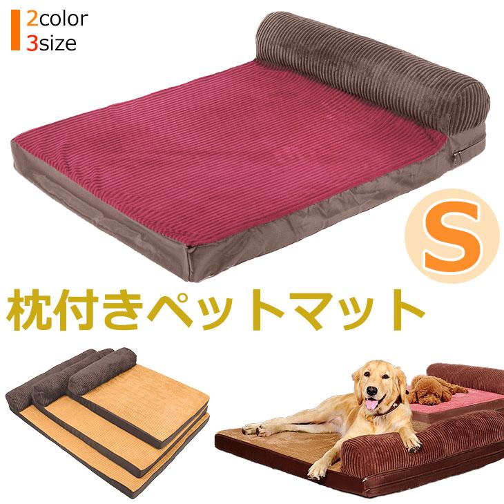 PetStyle 枕付きペットベッド 犬 猫 暖か 大型 マット Sサイズ