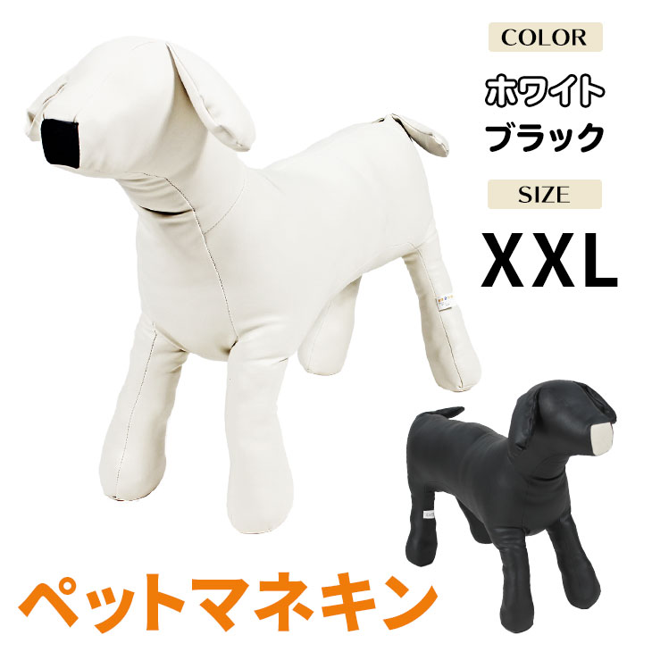 PetStyle ペット マネキン ドッグ トルソー モデル PVCレザー XXLサイズ