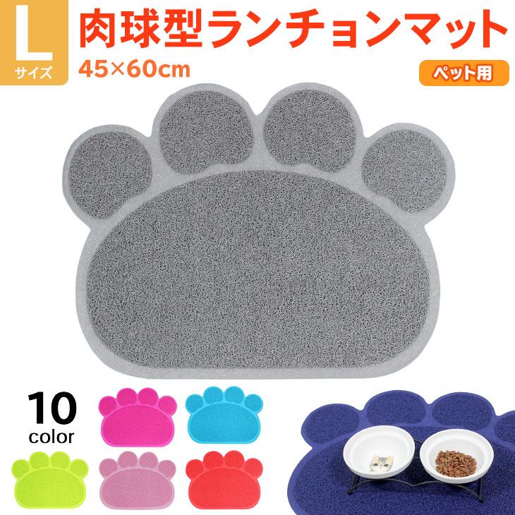 ペット用 ランチョンマット エサ皿 マット お食事マット 玄関マット トイレマット 肉球型 Lサイズ