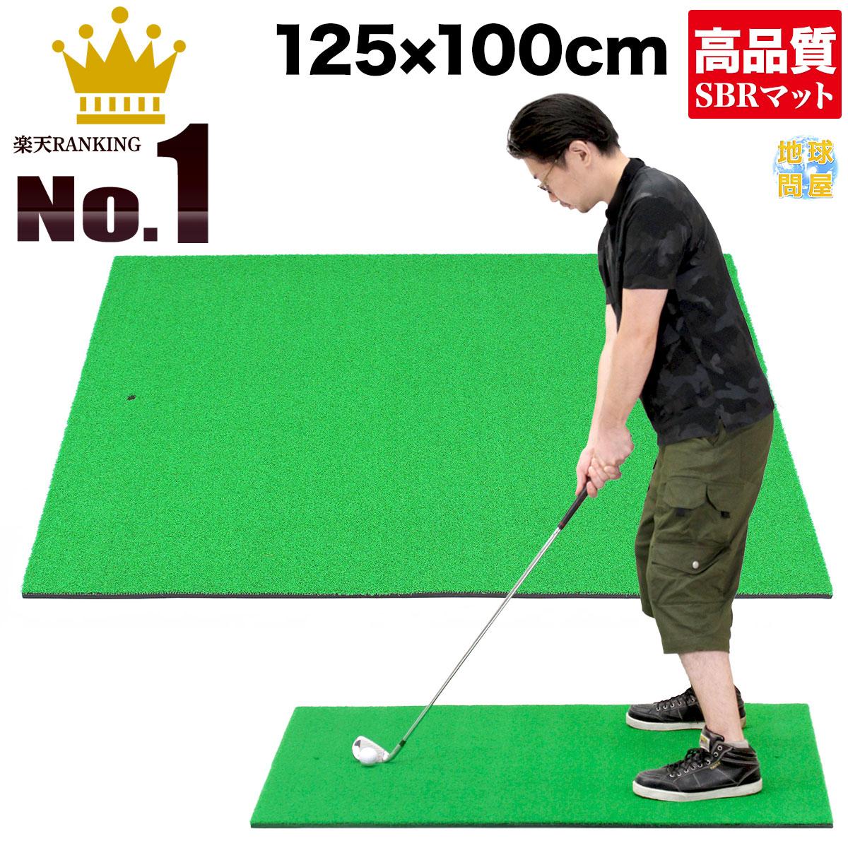 大型ゴルフ練習用ショットマット リアルな人工芝の下にSBRクッション層があるので 本物の質感に近い感覚を再現 よりラウンドに近い練習が楽しめます ゴルフ 練習 マット SBR 爆売りセール開催中 買収 単品 100×125cm スイング 人工芝 大型