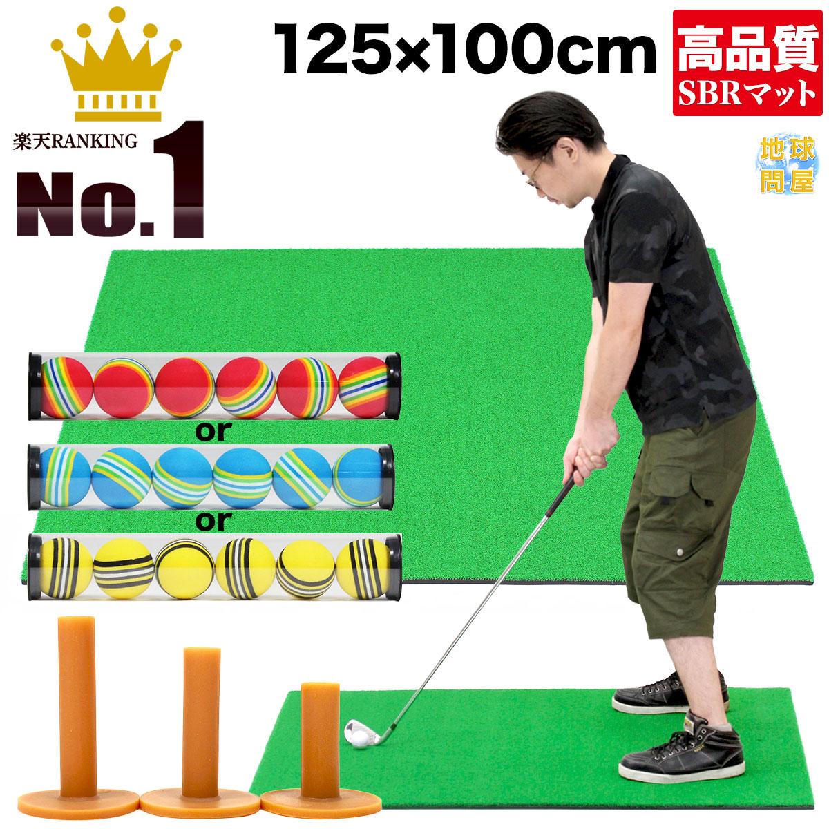 大型ゴルフ練習用ショットマット リアルな人工芝の下にSBRクッション層があるので 本物の質感に近い感覚を再現 よりラウンドに近い練習が楽しめます ゴルフ 練習 マット 大型 人工芝 信用 SBR スイング 100×125cm 未使用 Eセット