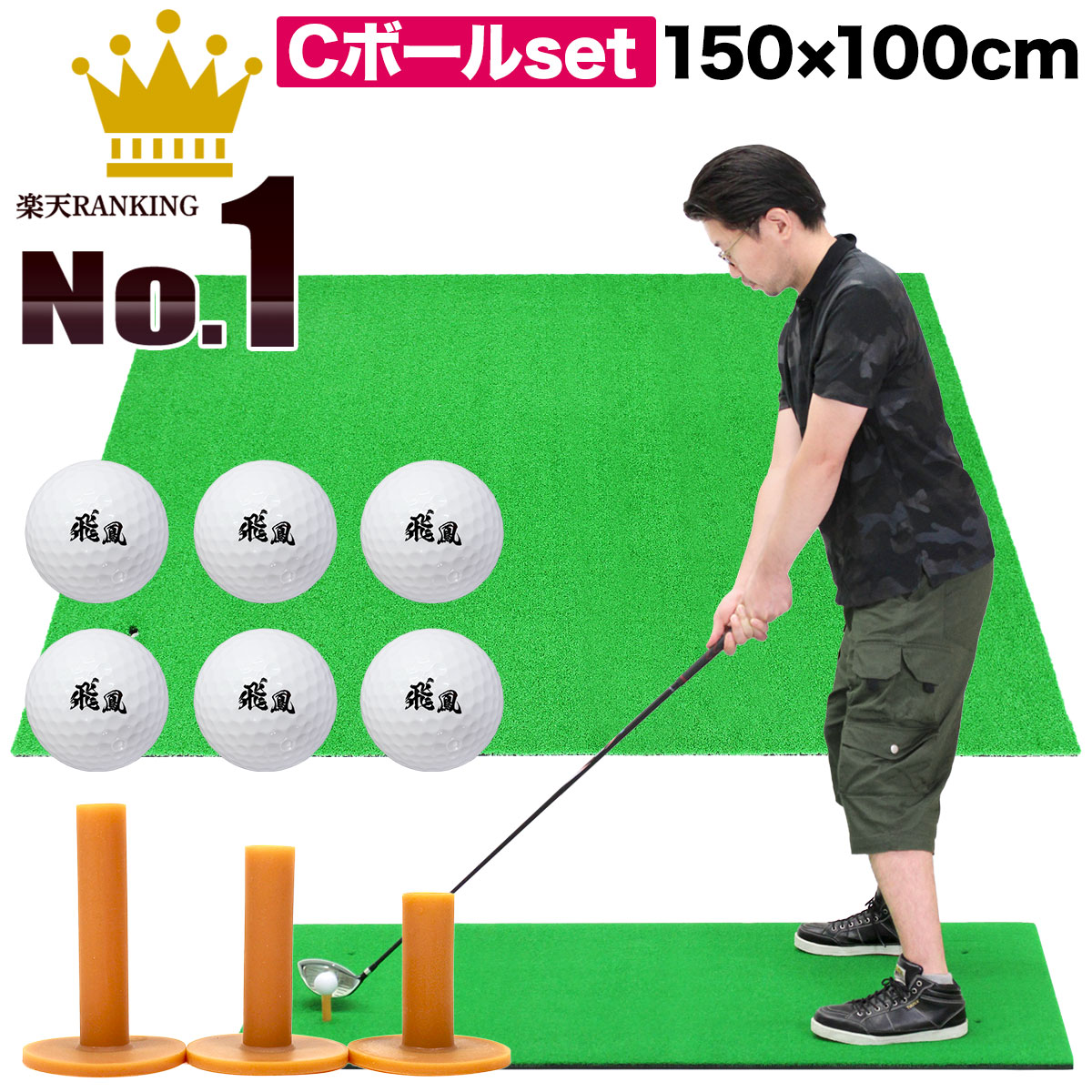 世界の人気ブランド 超大型 ドライバーが楽々スイングできる 150cmサイズのゴルフスイング練習用マットです これ一枚でアイアンもウッドもフルショット練習が可能です ゴルフマット 練習 素振り 大型 Cセット ストア ドライバー SBR スイング アイアン 100×150cm アプローチ マット
