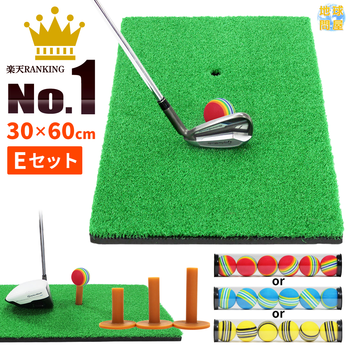 ゴルフ上達に リアルな芝感覚を追求したSBR土台の人工芝ゴルフ練習マットです EVAゴルフボールとゴムティーが付いたお得なセットです 新登場 ゴルフ 練習 Eセット 30×60cm スイング SBR ついに入荷 マット