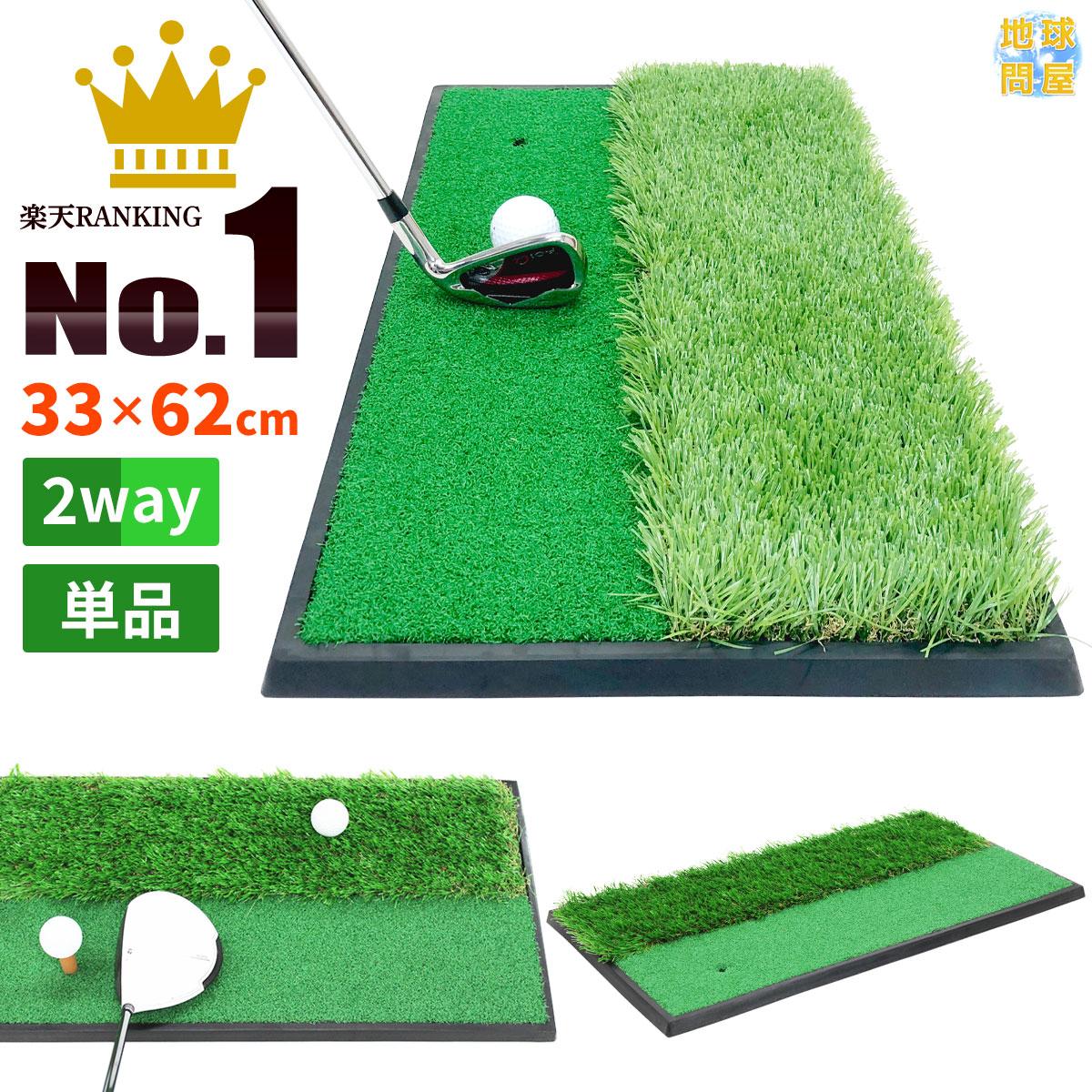 フェアウェイとラフの練習ができる 土台がゴムで重みがあるから動かないゴルフスイング練習マットです 自宅でのスイング練習に最適です ゴルフ 練習 マット ゴムマット 当店は最高な サービスを提供します 素振り 2WAYマット 33×62cm スイング 人工芝 フェアウェイ ラフ 単品 蔵