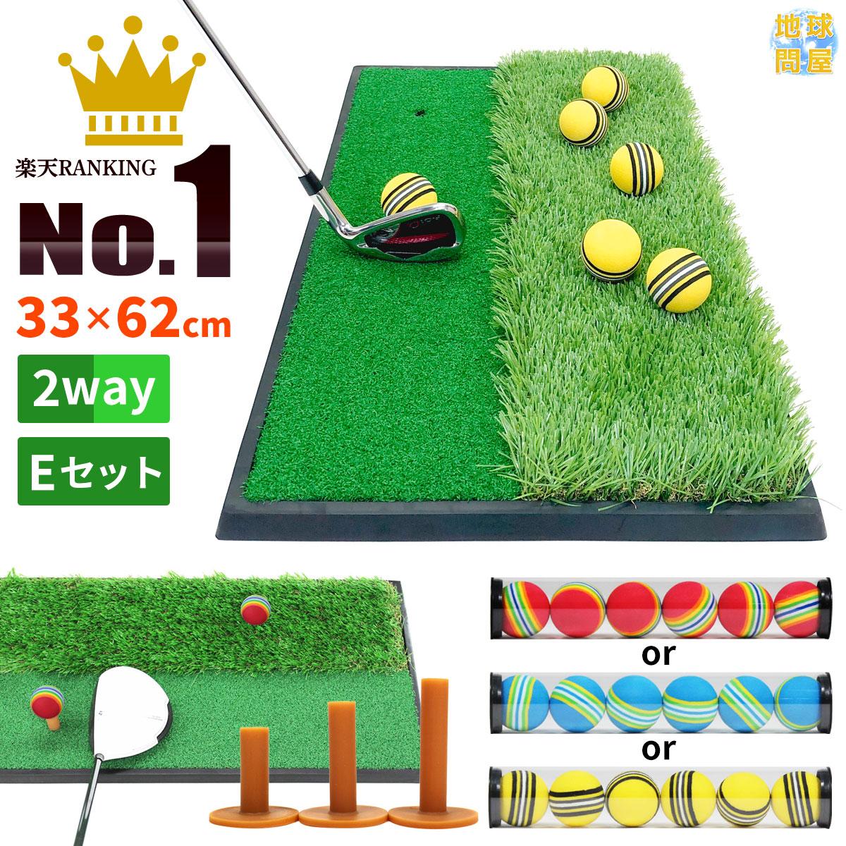 フェアウェイとラフの練習ができる 土台がゴムで重みがあるから動かないゴルフスイング練習マットです 自宅でのスイング練習に最適です ゴルフ 練習 マット ゴムマット 素振り スイング 直営店 ラフ ゴルフティー 信託 33×62cm 2WAYマット Eセット 人工芝 フェアウェイ ゴルフボール