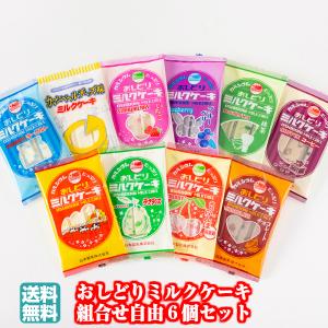送料無料 組合せ自由 同梱不可 山形みやげでおなじみの日本製乳おしどりミルクケーキが よりお求めやすくなりました ゆうパケットでお届けします 2020新作 おしどりミルクケーキセット 組み合わせ自由6個 駄菓子 直営限定アウトレット お菓子 東北 日本製乳 お土産 詰め合わせ 山形