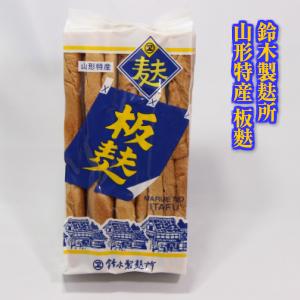 長い伝統を誇る山形特産 焼き麩 素材にこだわった美味しい麩をお届け致します 山形板麩 5枚入 東北 山形 気質アップ 国内在庫 板麸 鈴木製麸所 お土産