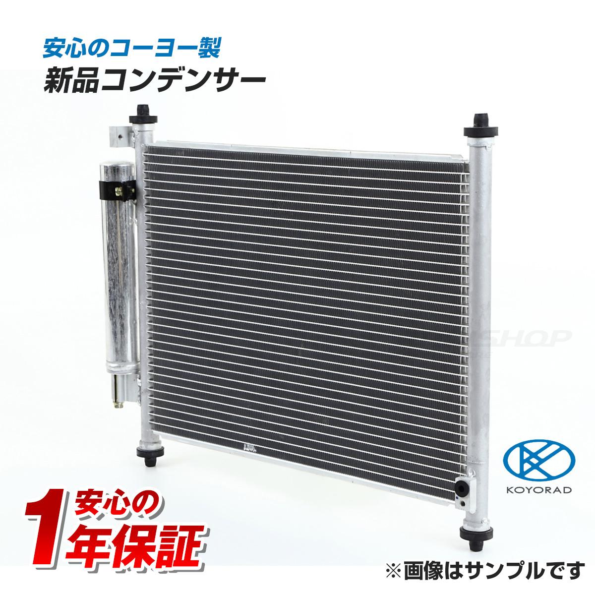 ★新品コンデンサー★ フレアワゴン MM53S コンデンサー 新品・コーヨー製 1年保証付商品 クーラーコンデンサー