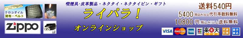ライパラ!:ライター喫煙具・皮革製品・ネクタイピン・アクセサリーの通信販売
