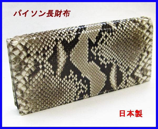 パイソン長財布 ニシキヘビ ヘビ革ウォレット蛇革財布 長札入れ 日本製