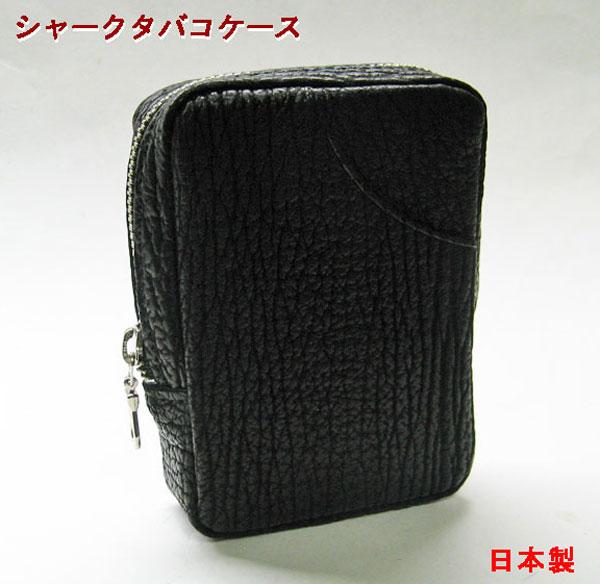 シャーク サメ革 タバコケース シガレットケース 日本製