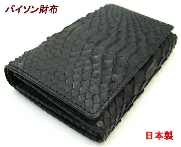 パイソン財布 レディース 蛇革財布