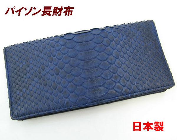 パイソン財布 ヘビ革ウォレット 蛇革財布  日本製
