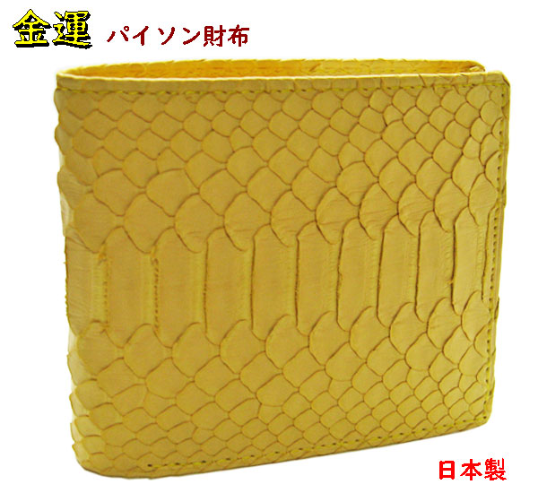 金運黄色 パイソン財布 2つ折り蛇革財布札入れ 日本製