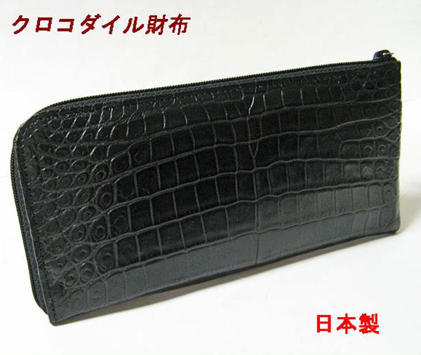 クロコダイル 長財布 クロコダイル 財布 日本製